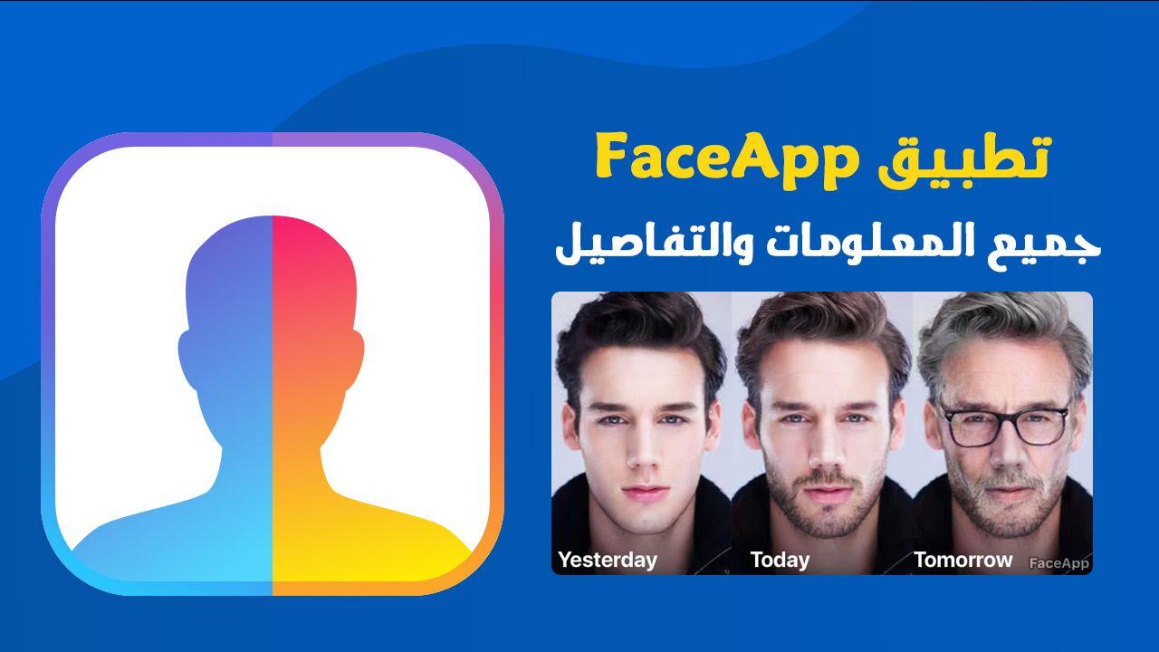 بياناتك الشيخوخة FaceApp faceapp_2992_b6b5.jpg
